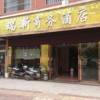 Hotel Pictures: Qujing Ruixin Business Hotel, Qujing