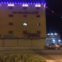 Fotos de l'hotel: Al Shifa Hotel Apartments, Ţurayf