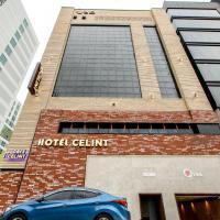 酒店图片: 塞林特酒店, 城南市