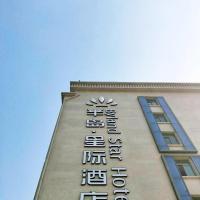 Zdjęcia hotelu: Byland Star Hotel, Yiwu