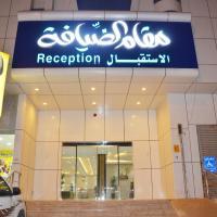 Fotos de l'hotel: Maqam AL Diyafa, Riad