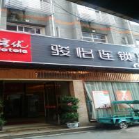 Hotel Pictures: JUNYI Hotel Jiangxi Ganzhou South Gate Square Wenqing Road, Ganzhou