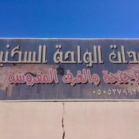 Fotos de l'hotel: Al Wahah Units, Umm Lajj