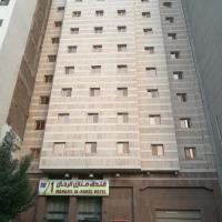 Fotos de l'hotel: Manazel Al-Rahal Hotel 1, La Meca