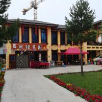 Hotel Pictures: Beichui Guest House, Mohe