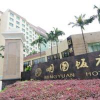 ホテル写真: Nanning Ming Yuan Hotel, Nanning