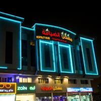 Fotos de l'hotel: Maskan Al Dyafah Hotel Apartments 2, Dammam