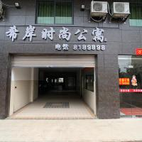 Hotel Pictures: Xi'an Fashion Apartment, Shaoguan