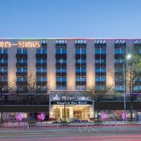 Hotelbilleder: Bangkok One Hotel Dalang Shenzhen, Shenzhen