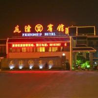 Hotelfoto's: Suzhou Friendship Hotel, Suzhou