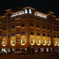 ホテル写真: Al Jowder Suits, ダンマーム