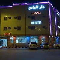Fotos de l'hotel: Dar Almas Residential Units, Riad