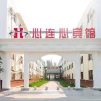 Hotel Pictures: Xinxiang City Xinlianxin Hostel, Xiaoji