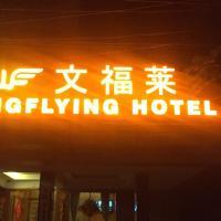 Fotografie hotelů: Wingflying Hotel Chennai, Chennai