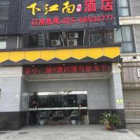 Hotel Pictures: Gaochun Xiajianang Xinggong Hotel, Gaochun