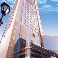 Zdjęcia hotelu: Shijiazhuang Yanshan Hotel, Shijiazhuang