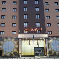 Fotografie hotelů: El Bey, Constantine