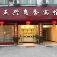 Hotel Pictures: An County Zhengxing Business Hotel, Anzhou