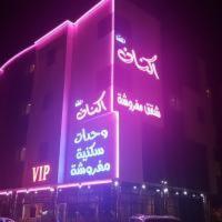 Фотографии отеля: Aknan Al Malqa Furnished Units, Эр-Рияд