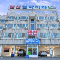 Fotografie hotelů: Sorak Ocean Pension, Yangyang