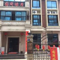 Hotel Pictures: Yuanzhou Yaju Guesthouse, Jinhua
