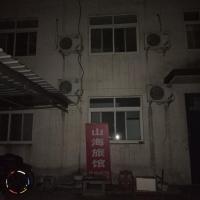 Hotelfoto's: Beidaihe Shanhai Homestay, Qinhuangdao