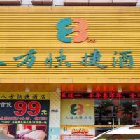 Hotellikuvia: 8 Inns Dongguan Liaobu Haipai Branch, Dongguan