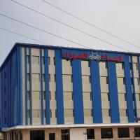 Fotos de l'hotel: Wissam Al-Hawra Hotel, Umm Lajj