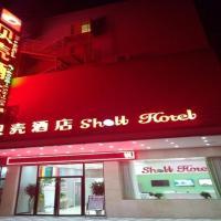 Hotel Pictures: Shell Ji'an Qingyuan District Railway Station Jinggangshan University Hotel, Ji'an