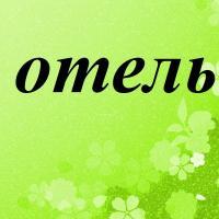 Hotel Pictures: otel' na Khimikov, Omsk
