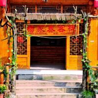 Hotel Pictures: Yangjiajie Inn, Zhangjiajie