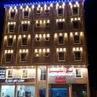Fotos de l'hotel: Taj Al Khaleej Furnished Units 2, Ţurayf