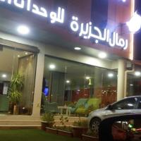 Fotos de l'hotel: Rimal Aljazera Hotel, Taif