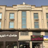 ホテル写真: Fakhamat Al Faisaliyah Furnished Apartments - Families Only, ダンマーム
