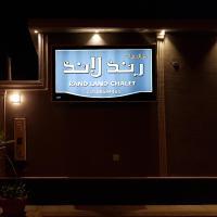 Fotos de l'hotel: Rand Land Chalets, Al Badā'i' al 'Ulyā