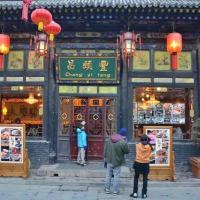 Zdjęcia hotelu: Changyifeng Inn 2nd Branch, Pingyao