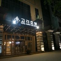 Fotografie hotelů: The Koryo Hotel, Bucheon