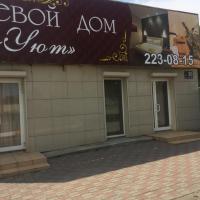 Hotelfoto's: Камелот, Sotsgorod