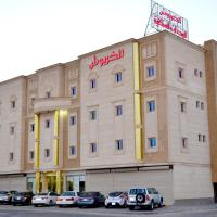 Fotos de l'hotel: Al kharboush For Furnished Units, Hafr Al Baten