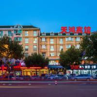 Zdjęcia hotelu: Tianhong Hotel, Yiwu