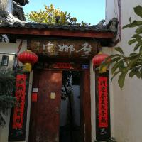 Hotel Pictures: Mona Guesthouse, Lijiang
