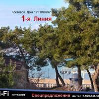 Fotografie hotelů: Domik u Plyazha Guest House, Gelendzhik