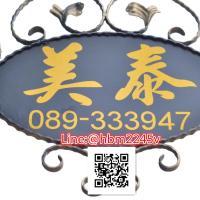 Fotografie hotelů: Mei Tai Guest House, Taitung City