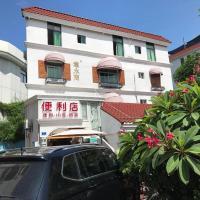 Photos de l'hôtel: Between Cloud and Water Guest House, Xiamen
