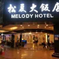 酒店图片: 松夏大饭店, 台东