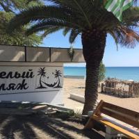 новый афон гостевые дома на берегу моря