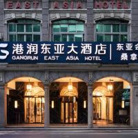 Fotografie hotelů: Guangzhou East Asia Hotel, Kanton