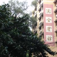 Guangzhou Taojin Hotel