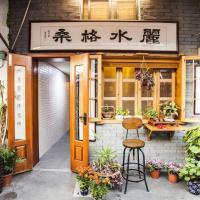 Zdjęcia hotelu: Lishui Gesang Boutique Hotel, Jiashan