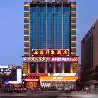 Zdjęcia hotelu: Honglilai Hotel, Bao'an